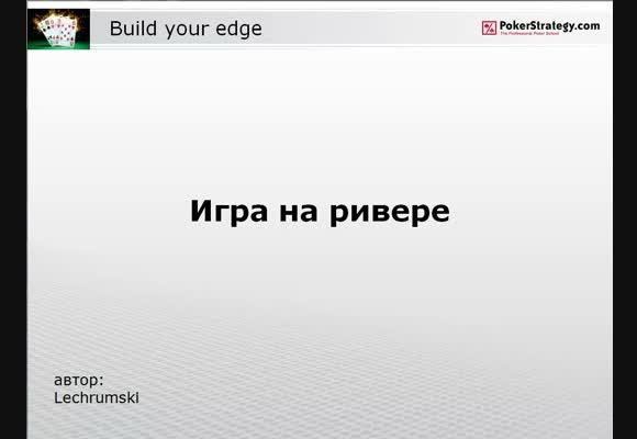 Перевод PLO, Building Your Edge - Игра на ривере, часть 6