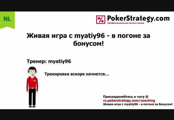 Живая игра с myatiy96 - в погоне за бонусом!
