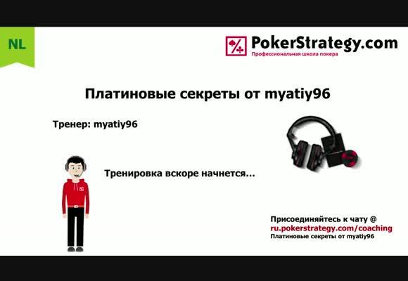 Платиновые секреты от myatiy96