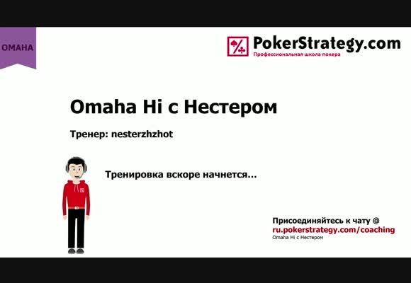 Omaha Hi с nesterzhzhot - живая сессия PLO $50