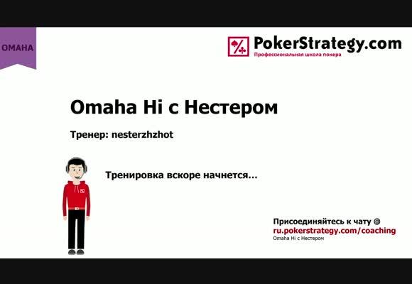 Omaha Hi с nesterzhzhot - живая сессия PLO $400-$1000