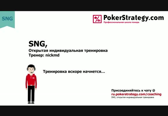 SNG c nickmd – Живая сессия тренера