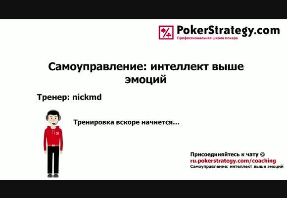 Интеллект выше эмоций - Стань тренером для своего покерного ума!