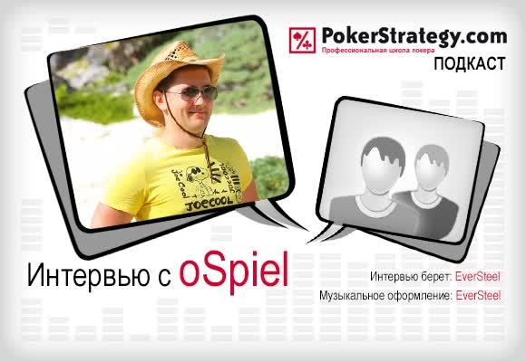 Подкаст с oSpiel
