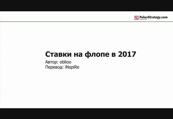 Ставки на флопе для продвинутых в 2017 году, часть 1