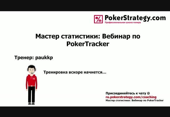 Вебинар по РokerTracker - Пользовательская статистика