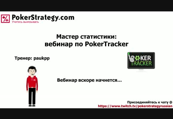 Вебинар по РokerTracker - Работа с фильтрами
