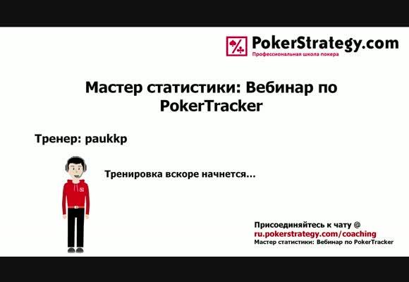 Разбираем низкие лимиты в PokerTracker 4 с paukkp