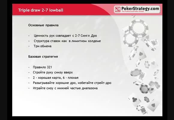 Перевод 2-7 Triple Draw - теория, часть III