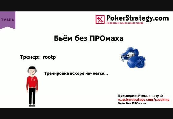 PLO с rootp  - разбор игры пользователя