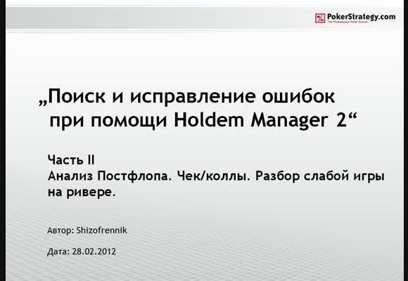 Fixed Limit, Поиск и устранение ошибок в HM2 - Постфлоп, часть 3