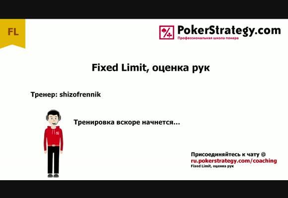 Fixed Limit c shizofrennik - Оценка рук, 26.04.