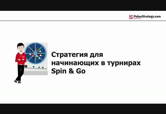 Стратегия Spin & Go для начинающих