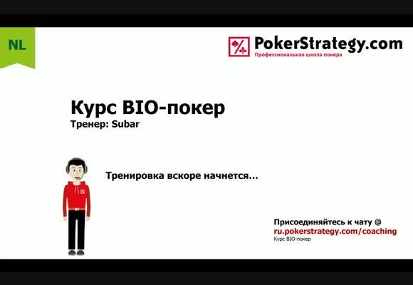 Курс тренировок BIO-покер - Отличия в игре на постфлопе