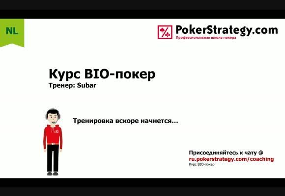 Курс тренировок BIO-покер - Комбинированная игра на SH