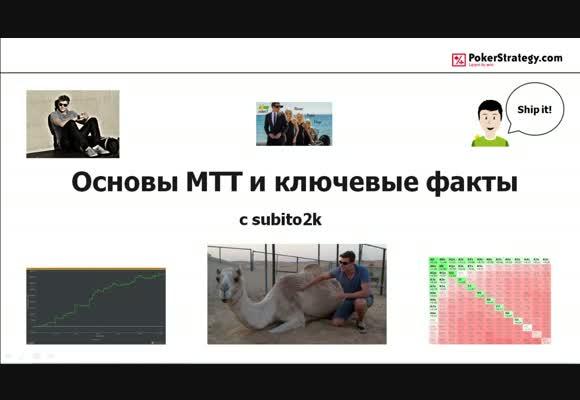 Основы MTT и ключевые факты - Особенности турнирной игры, часть 2