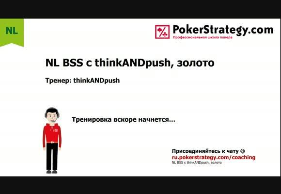 NL BSS с thinkANDpush – Разбор видео mandarinki