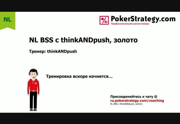 NL BSS с thinkANDpush – Учимся ставить тонкие вэльюбеты