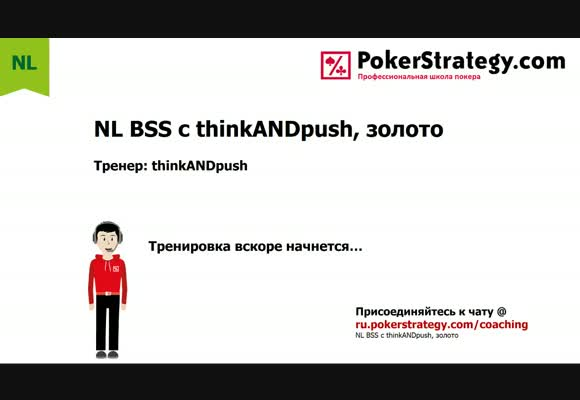 NL BSS с thinkANDpush - Анализ раздач