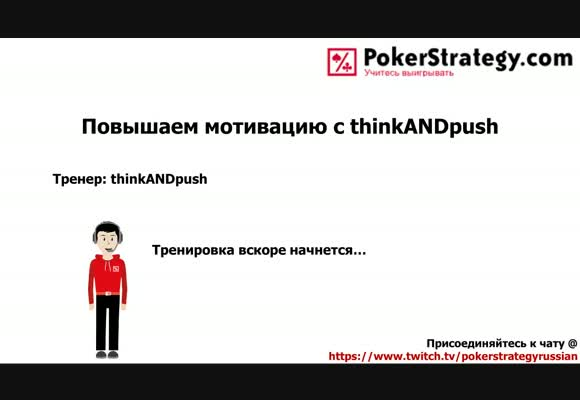 NL BSS с thinkANDpush – Игра на блайндах