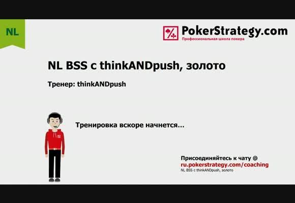 NL BSS с thinkANDpush – Игра в мультипотах