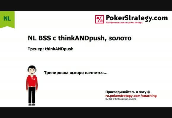 NL BSS с thinkANDpush – 3-бет, формирование диапазона 4-бета