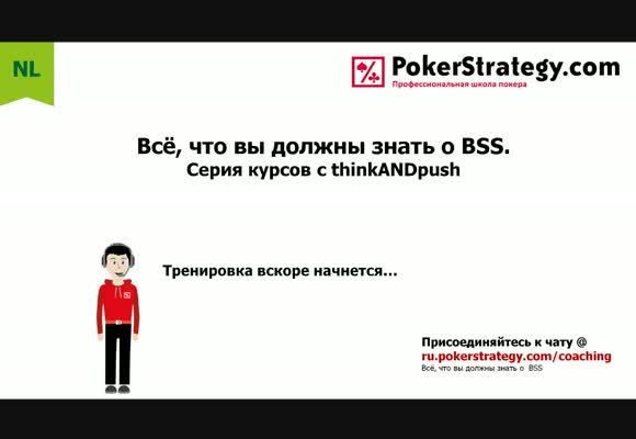 Всё, что вы должны знать о BSS - Постфлоп без инициативы