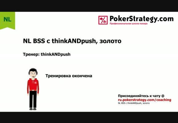 Всё, что вы должны знать о BSS - Игра на флопе с инициативой