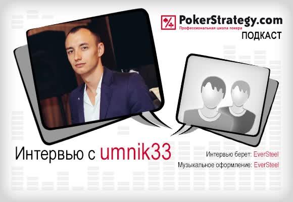 Подкаст с umnik33
