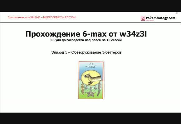 Прохождение 6-max, Защита от 3-бетов, часть 5