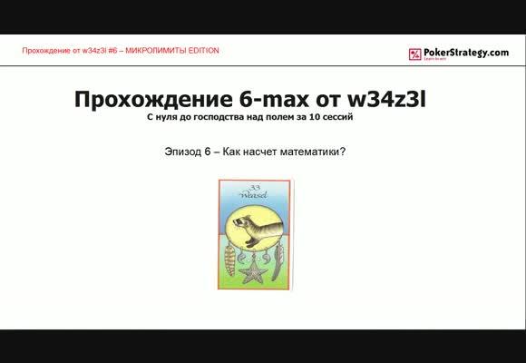Прохождение 6-max, Как насчёт математики? - часть 6
