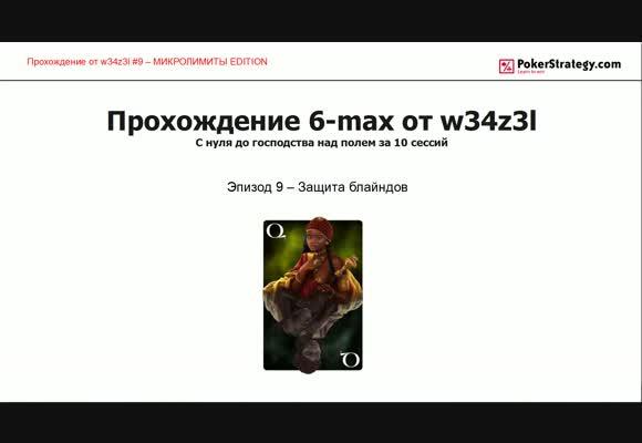 Прохождение 6-max, Защита блайндов, часть 9