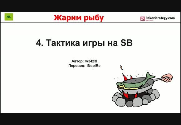 Жарим рыбу - Тактика с SB, часть 4
