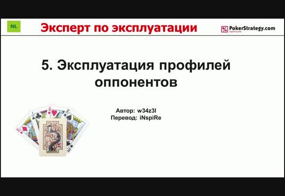 Эксперт по эксплуатации - Эксплуатируем профиль оппонента, часть 5