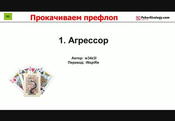 Прокачиваем префлоп с w34z3l - Агрессор, часть 1