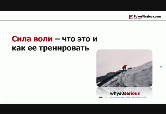 Приз жюри видеоконкурса польского комьюнити - Тренировка воли