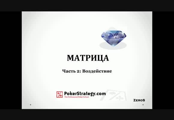 Матрица. Воздействие, часть 2
