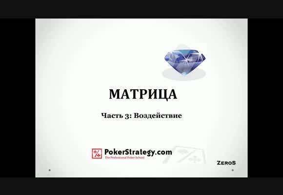 Матрица - Воздействие, часть 3