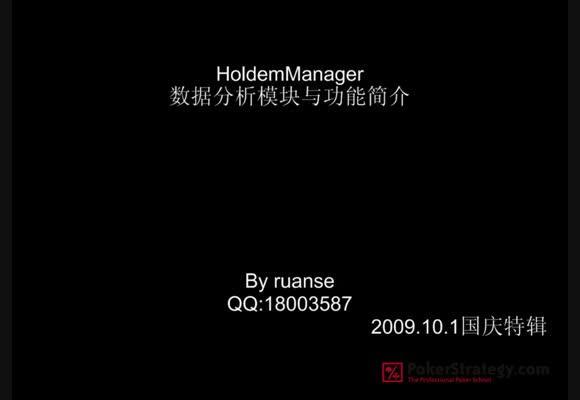 Holdem Manager教学视频 - 数据分级与功能简介